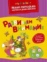 Земцова Ольга Развиваем внимание 978-5-389-03996-4