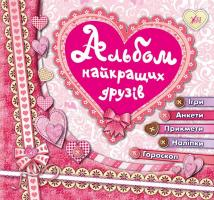 Смирнова К. В. Альбом найкращих друзів 978-966-284-082-7