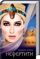 Моран Мишель Нефертити 978-617-12-4968-4