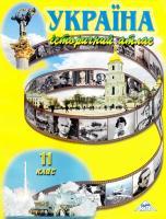 Україна. Історичний атлас. 11 клас 978-617-7208-20-3