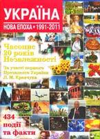 Кокотюха Андрій Україна. Нова епоха: 1991-2011 978-617-538-076-5