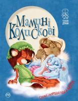 Крупчан Світлана Мамині колискові 978-966-917-233-4