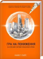 Льюїс Майкл Гра на пониження. За кулісами світової фінансової кризи 978-617-12-2470-4