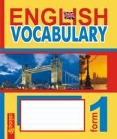 Будна Тетяна Богданівна English Vocabulary : словник з англійської мови з ілюстраціями : 1 клас 978-966-10-3012-0