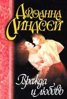 Линдсей Джоанна Вражда и любовь 978-5-17-009898-9