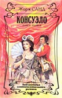 Санд Жорж Консуэло. Т. 1 5—87002—013—0