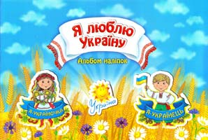 Я люблю Україну. Альбом наліпок 978-966-262-349-9
