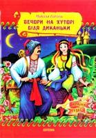 Гоголь Микола Вечори на хуторі біля Диканьки. Повісті 978-966-459-123-9