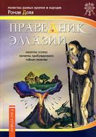 Роман Доля Праведник Эмазии 978-5-9787-0179-1