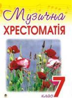 Гумінська Оксана Олексіївна Музична хрестоматія. 7 клас. 966-408-028-4