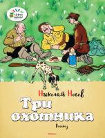 Носов Николай Три охотника 978-5-389-09606-6