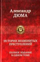 Дюма Александр История знаменитых преступлений. Полное издание в одном томе 978-5-9922-0716-3