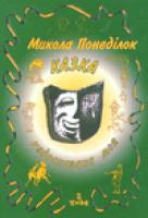 Понеділок Микола Казка недосказана моя: Гумористичні образки та новели. Вибране 966-7018-73-3