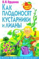 Курдюмов Николай Как плодоносят кустарники и лианы 978-5-9567-1818-6