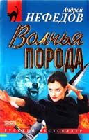 Нефедов Андрей Волчья порода 5-04-010146-5