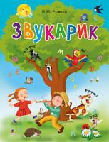 Рожнів Валентина Миколаївна Звукарик 978-966-10-5142-2