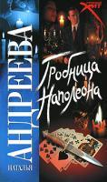 Наталья Андреева Гробница Наполеона 978-5-17-047432-5, 978-5-2871-18440-6