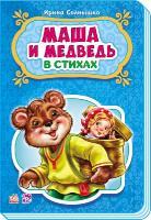 Сонечко Ірина Сказки в стихах. Маша и медведь