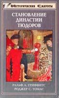 Ральф А.Гриффитс, Роджер Томас Становление династии Тюдоров 5-222-00062-1