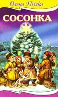 Олена Пчілка Сосонка 966-661-643-2