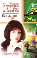 Татьяна Дубровина, Елена Ласкарева Вся жизнь - игра 5-17-018893-5