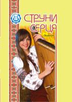 Островський Володимир Михайлович Струни серця: Пісенник.(М) M-707509-32-6