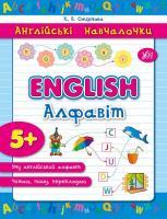 Смирнова К. В. English. Алфавіт 978-966-284-288-3