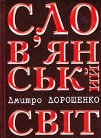 Дорошенко Дмитро Слов'янський світ в його минулому й сучасному 966-7112-93-4