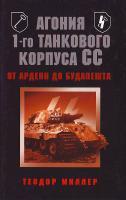 Теодор Миллер Агония 1-го танкового корпуса СС 9785995500599