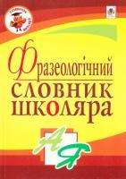 Домарецька Галина Фразеологічний словник школяра 978-966-10-2468-6