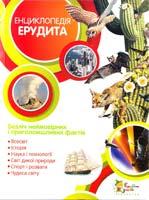 Вільямс Б. Енциклопедія Ерудита 978-617-538-189-2