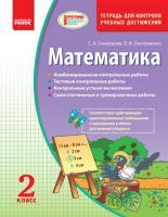 Скворцова С.А., Оноприенко О.В. Математика. 2 класс. Тетрадь для контроля учебных достижений