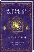 Кобец А. сост. Астрология для жизни. Магия Луны 978-617-12-5590-6