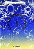 Книга 1. Мы и разумные миры созвездий 978-5-94355-186-4