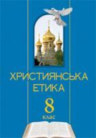 Николин Микола Миколайович Християнська етика.Підручник. 8 клас 978-966-10-1622-3