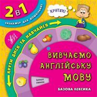Смирнова К. В. Вивчаємо англійську мову 978-966-284-462-7