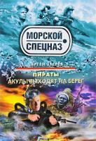 Сергей Зверев Пираты. Акулы выходят на берег 978-5-699-41901-2