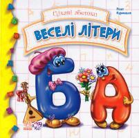 Курмашев Рінат Веселі Літери 978-966-745-141-7