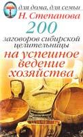 Степанова Наталья 200 заговоров сибирской целительницы на успешное ведение хозяйства 978-5-386-05887-6