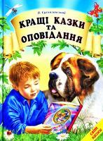 Сухомлинський Василь Кращі казки та оповідання 978-617-7403-07-3