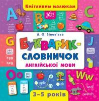 Зінов'єва Л. О. Букварик-словничок англійської мови 978-966-284-439-9