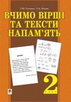 Головань Тетяна Юріївна Вчимо вірші та тексти напам'ять. 2 клас. 978-966-408-434-2