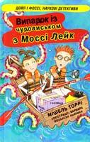 Торрі Мішель Випадок із чудовиськом з Моссі Лейк 978-966-180-352-6