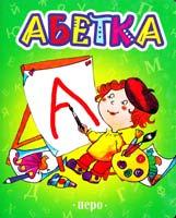 Супрун Андрій Абетка. (картонка) 978-966-462-119-6
