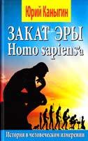 Каныгин Юрий Закат эры Homo sapiens'а. Энергия прогресса 978-966-498-421-5