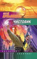 Сергей Лукьяненко Чистовик 978-5-17-047314-4, 978-5-9762-4810-6