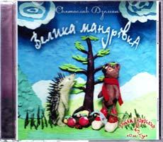 Дземан Святослав Велика мандрівка. (CD)