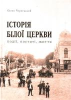 Чернецький Євген Історія Білої Церкви: події, постаті, життя 978-617-604-028-6