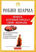 Шарма Робин Монах, который продал свой «феррари» 978-966-476-025-3