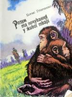 Грінченко Борис Розум та почування у живої тварі 966-7058-81-6